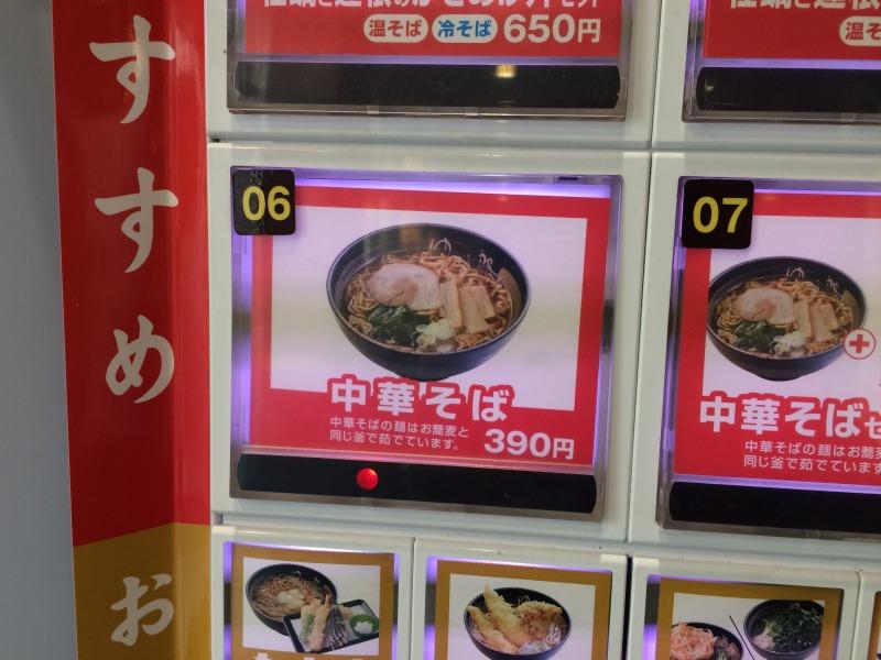 「中華そば」のボタン