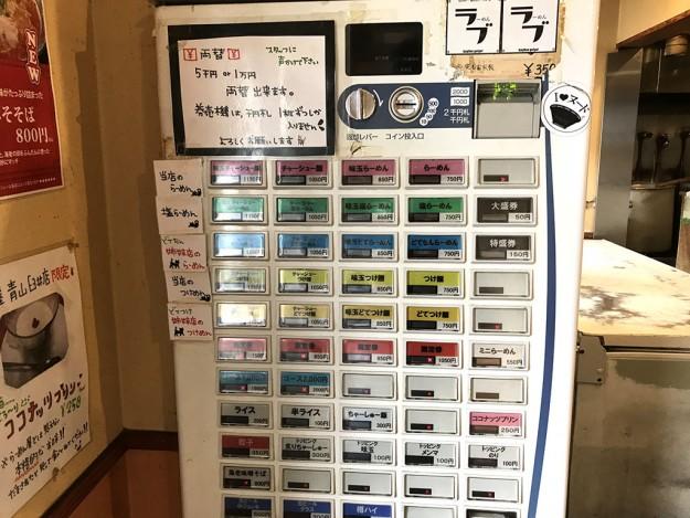 麺屋青山の券売機メニュー