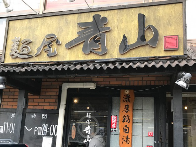 臼井駅の麺屋青山