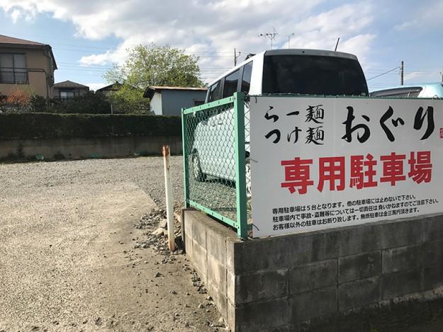 佐倉市ラーメンおぐり駐車場