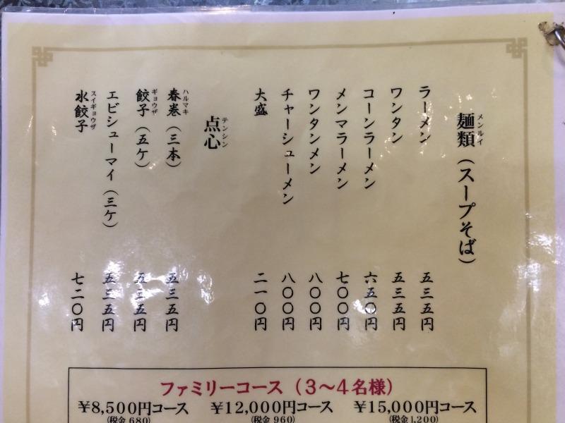 メニュー(麺類)