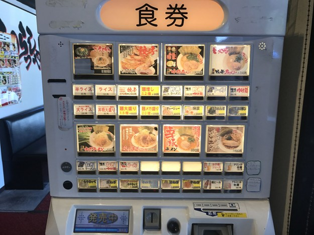 ラーメン房州吟家 佐倉店の券売機メニュー