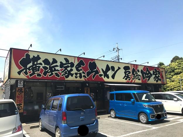 ラーメン房州吟家 佐倉店