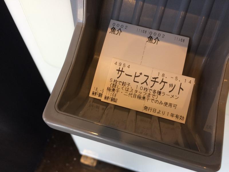 食券 + サービスチケット