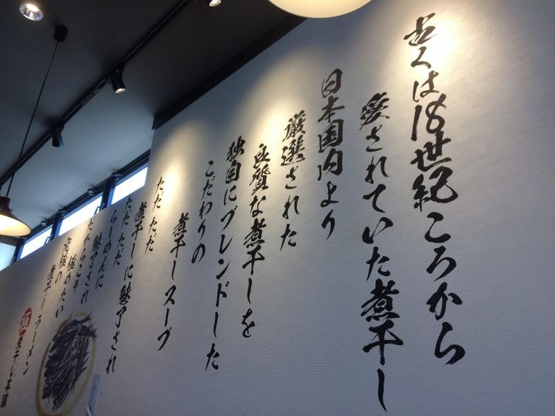 店内の壁に書かれた煮干しへの想い