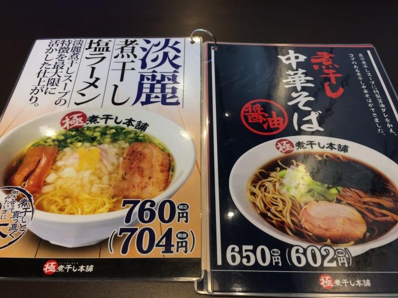 煮干し中華そば(醤油)&淡麗煮干し塩ラーメン