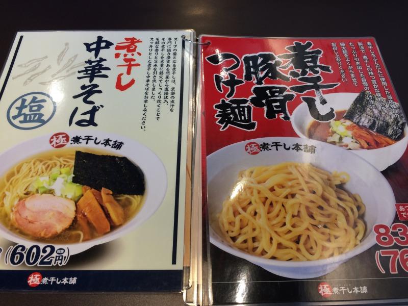 煮干し豚骨つけ麺&煮干し中華そば(塩)