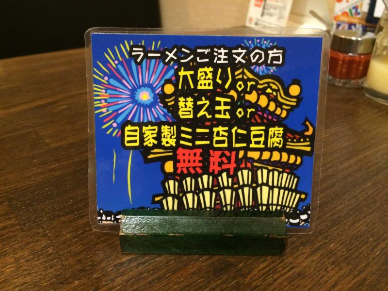 大盛り or 替え玉 or 自家製ミニ杏仁豆腐