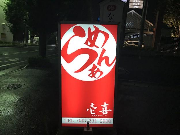 千葉市ラーメン壱喜 看板