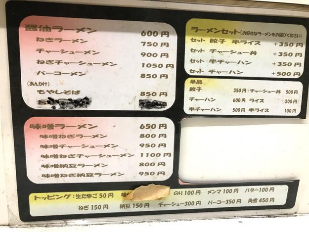 千葉市若葉区 ラーメン壱喜のメニューw