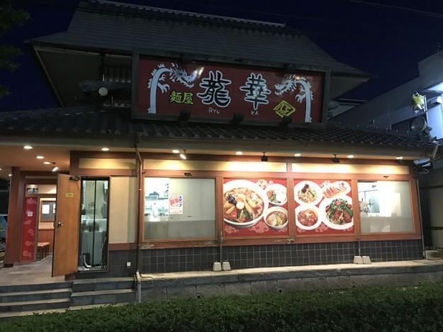 京成臼井 龍花外観