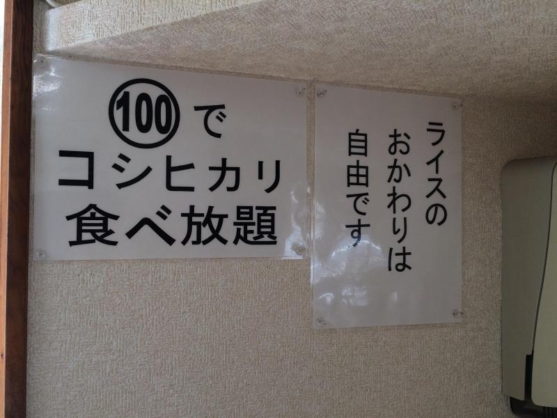 100円でコシヒカリ食べ放題