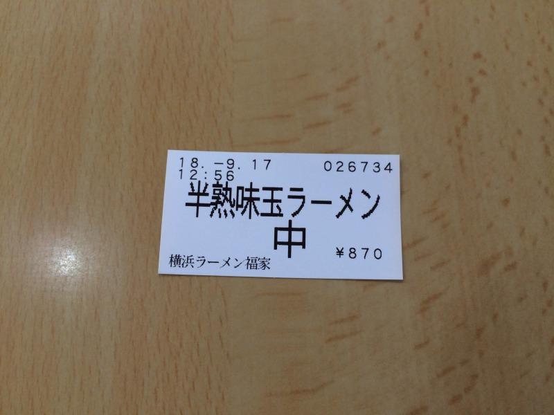 食券:半熟味玉ラーメン(中)