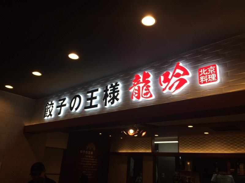 餃子の王様 龍吟 [北京料理]