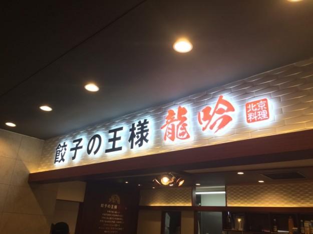 餃子の王様 龍吟 ペリエ千葉店 [千葉駅/千葉市中央区]