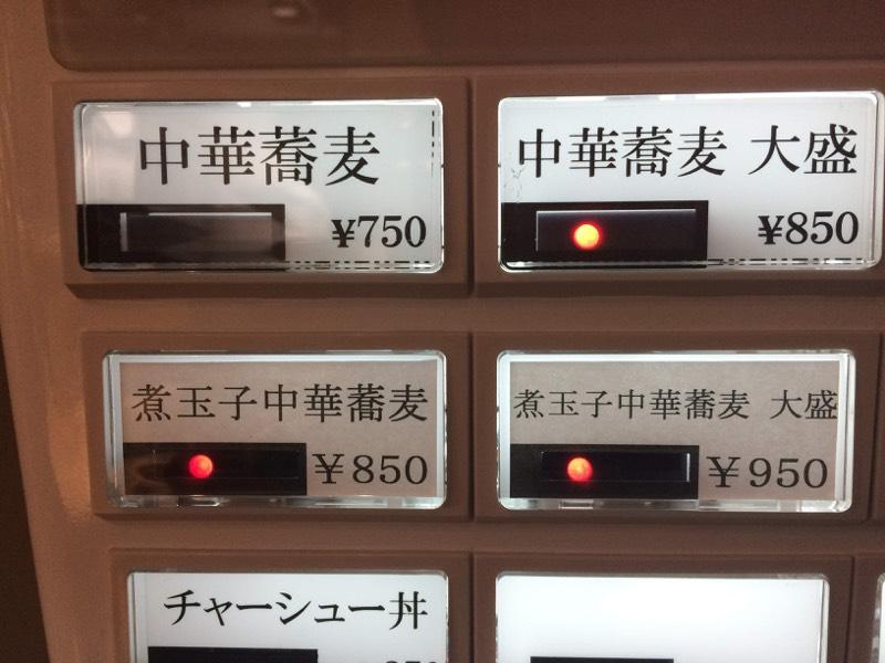 券売機にて「中華蕎麦」をPUSH