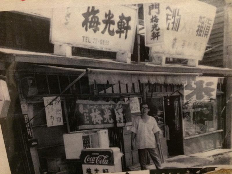古き良き梅光軒 with 開祖