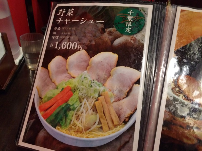 千葉限定 野菜チャーシュー