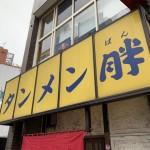 タンメン胖 [京成千葉中央駅/千葉市中央区]