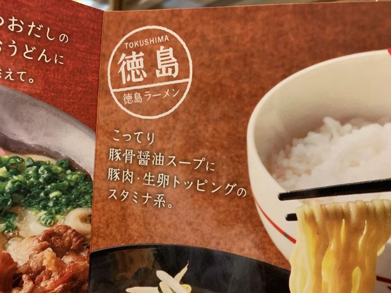 (徳島ラーメン)こってり豚骨スープに…