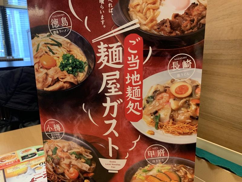 ご当地麺処 麺屋ガスト