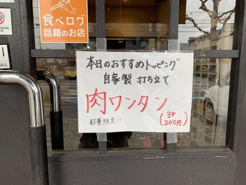 肉ワンタン(3ケ200円)