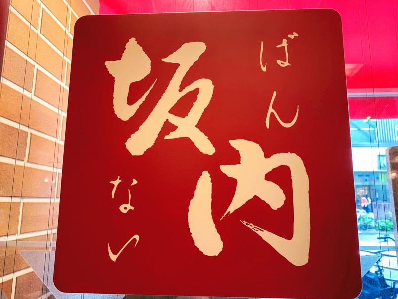 「坂内」ロゴ