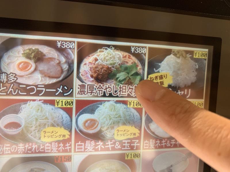 3.迷わず「冷やし担々麺」を押下!