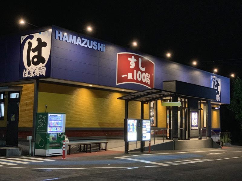 はま寿司 千葉おゆみ野店 の外観