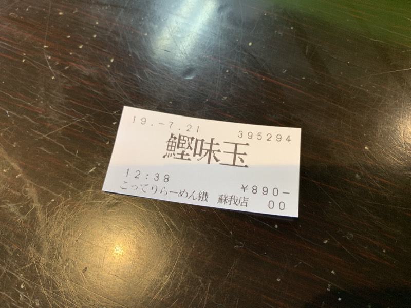 鰹味玉チケットGET!!