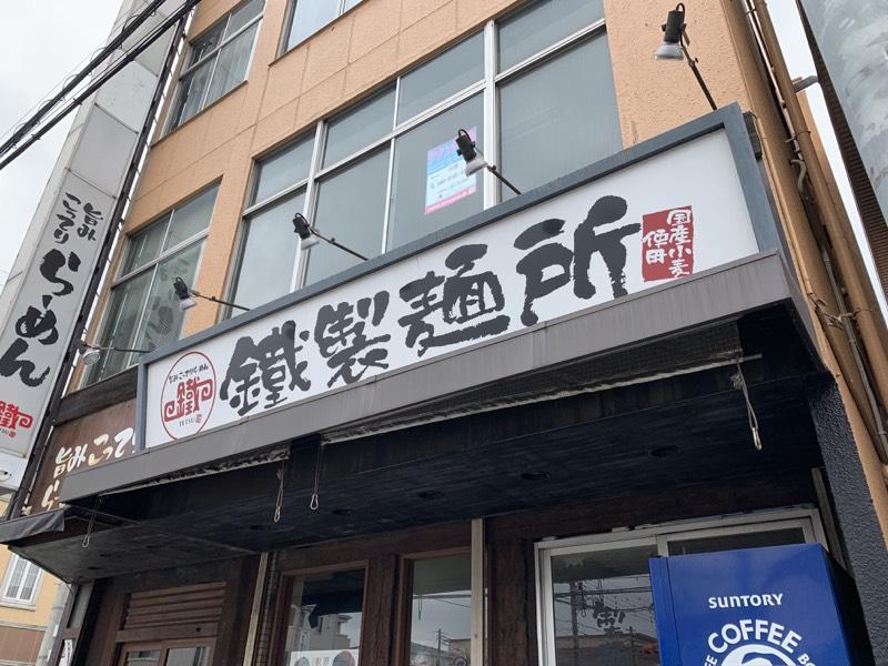 看板[鐵製麺所]