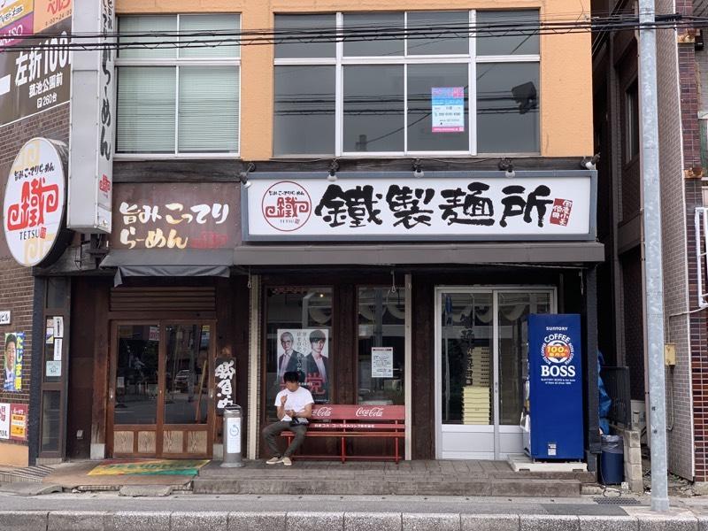 鐵 蘇我本店の外観