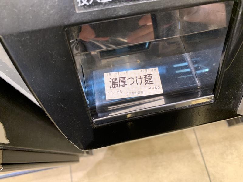 食券「濃厚つけ麺」をゲット!