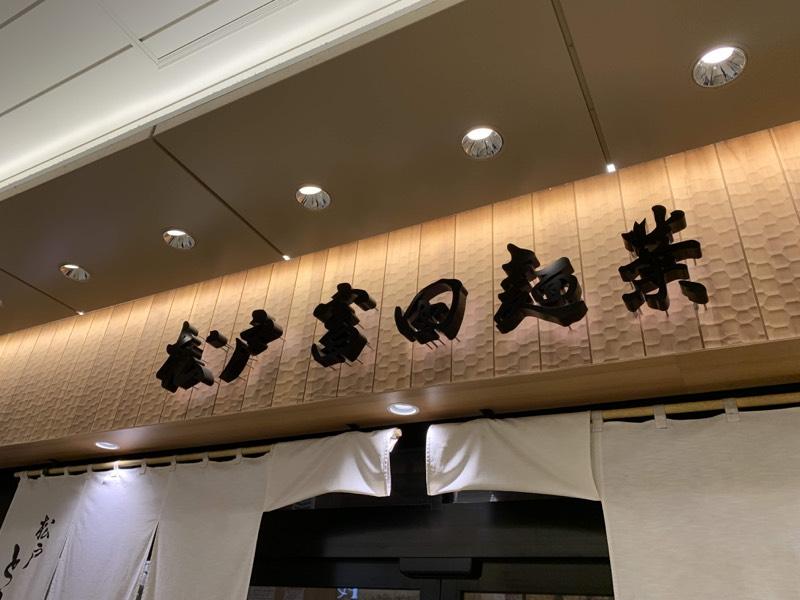 看板[松戸 富田麺業]