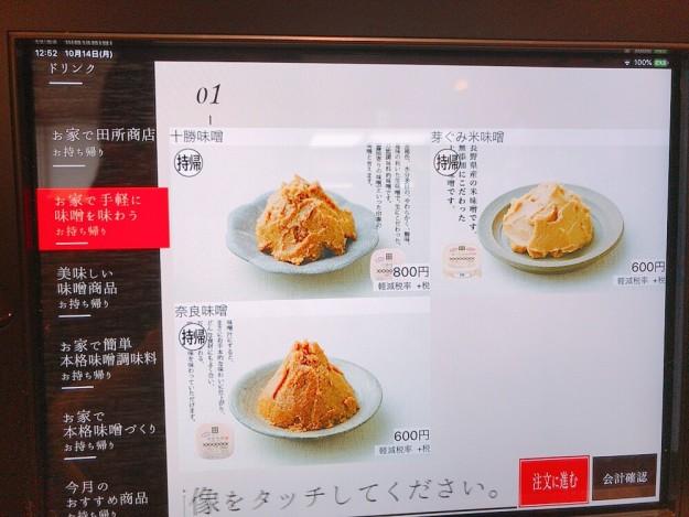 お土産の味噌