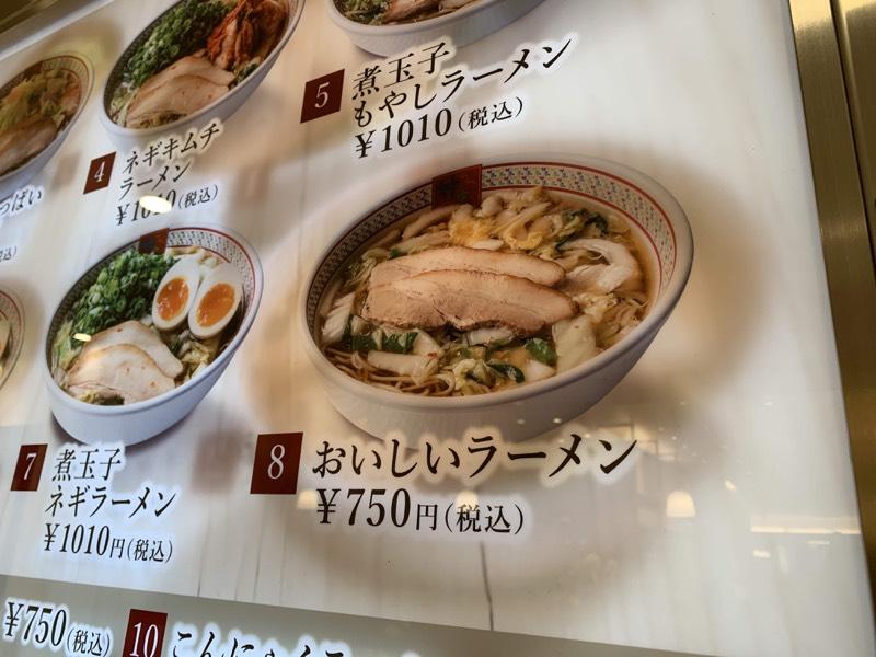 おいしいラーメン ¥750円(税込)