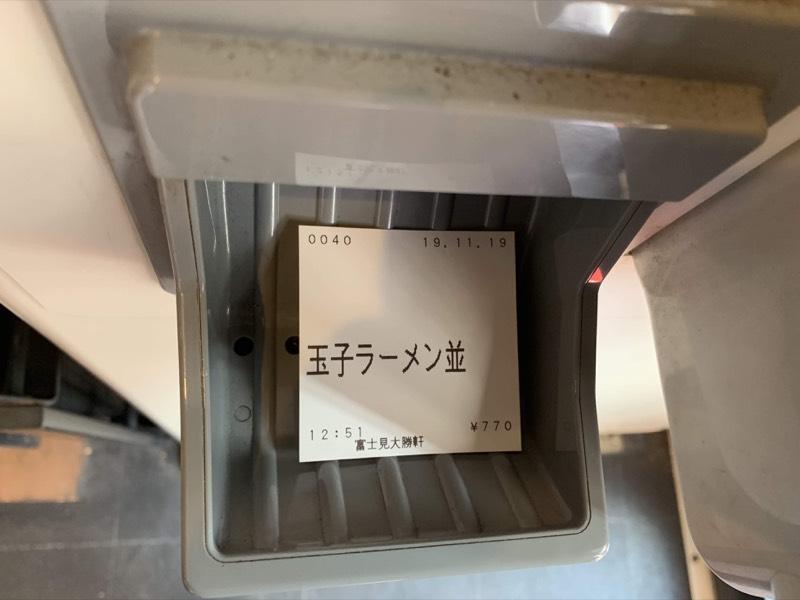 発券された「玉子ラーメン」の食券