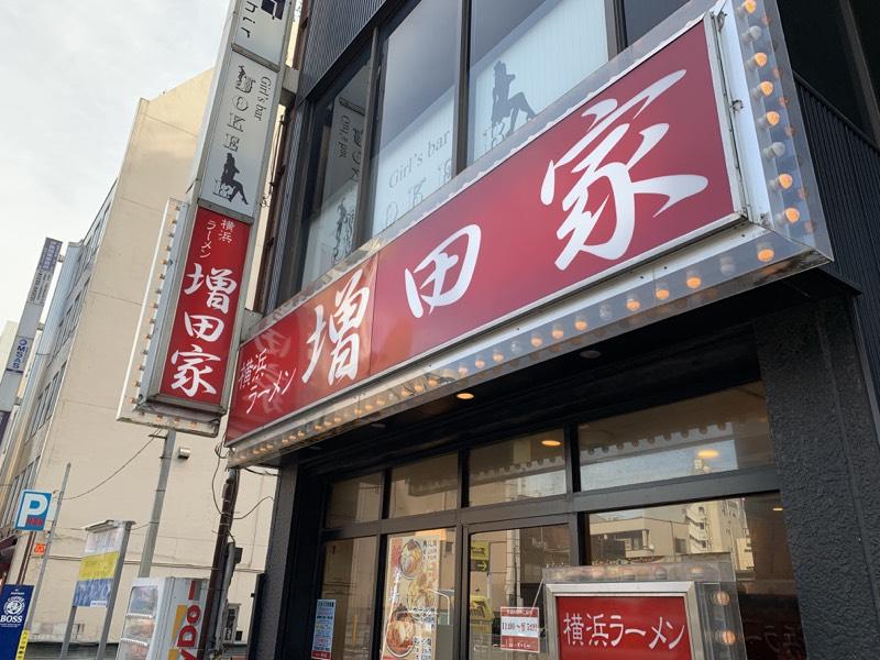 「増田屋」の外観