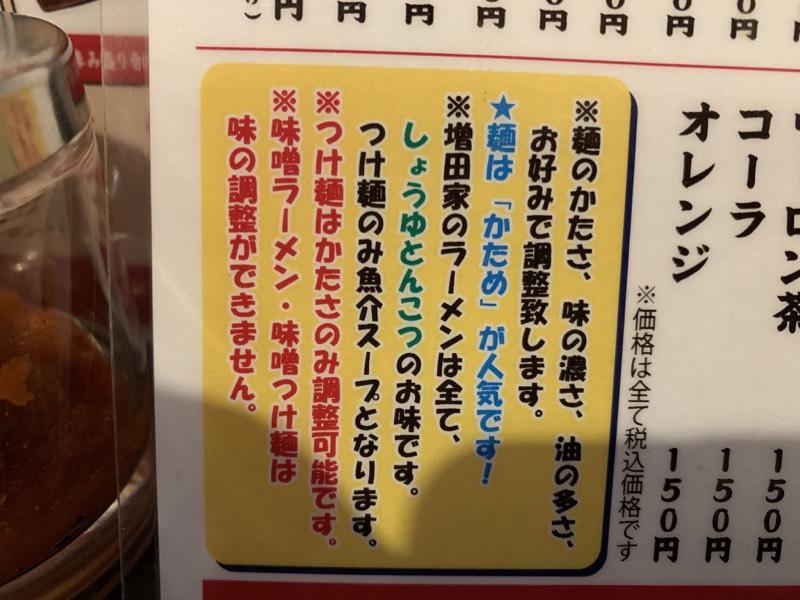 ★麺は「かため」が人気です!