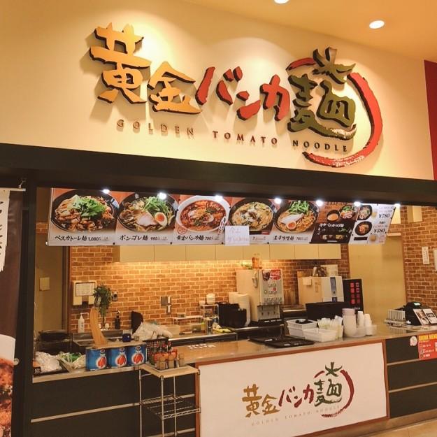 これ黄金バンカ麺