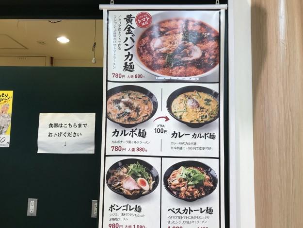 黄金バンカ麺ほかメニュー