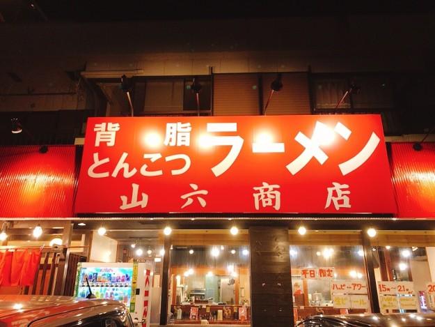 酒々井ラーメン山六商店
