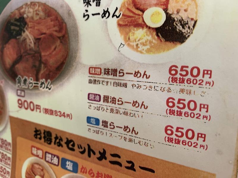 味噌ラーメンを含め、基本ラーメン三種はすべて650円也