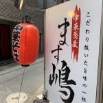 中華蕎麦 ます嶋 [千葉駅/千葉市中央区]