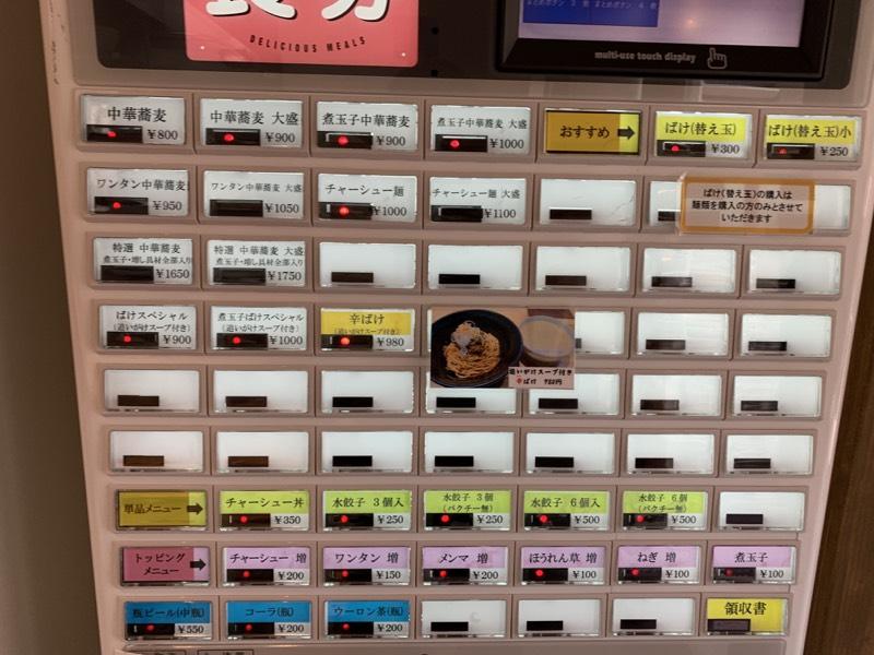 券売機。どれにしようかな、天の…