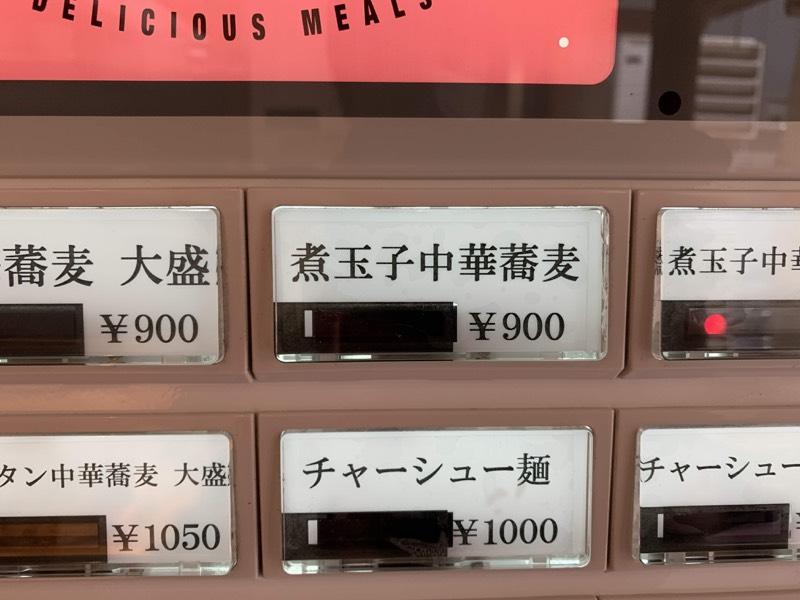 煮玉子中華蕎麦¥900、君に決めた!