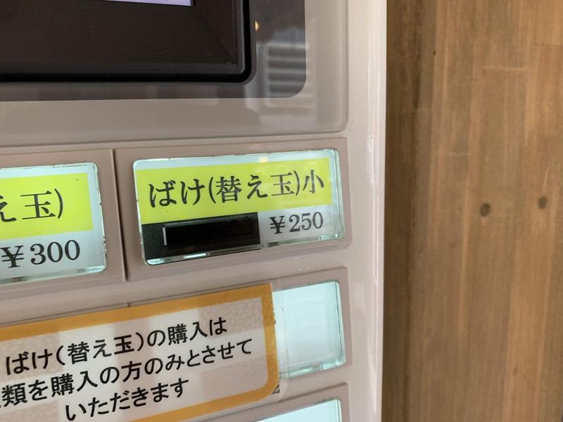 ばけ(替え玉)小¥250