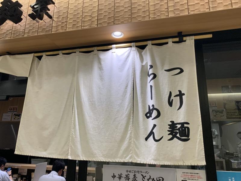 暖簾[つけ麺 らーめん]