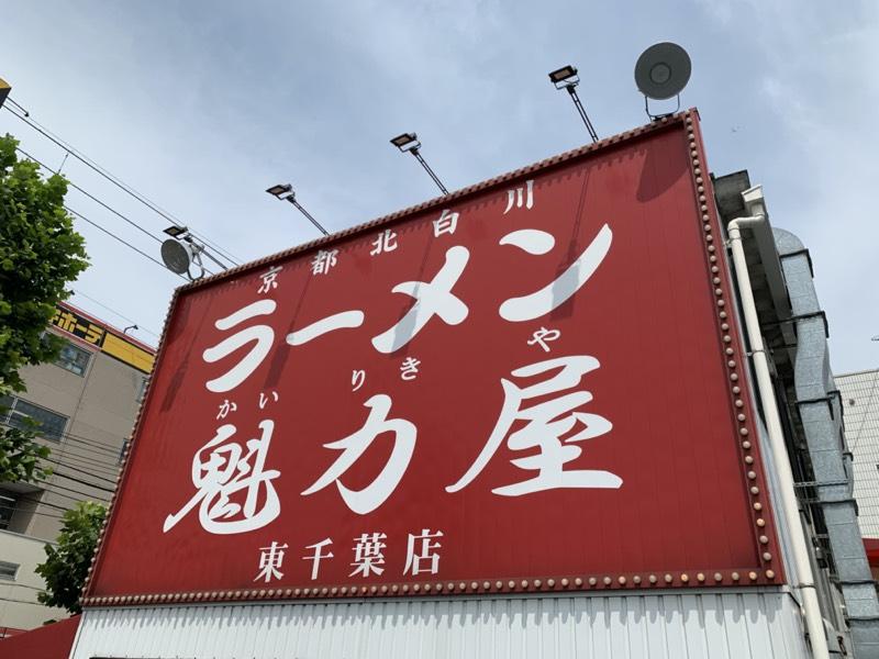 魁力屋 東千葉店 の看板