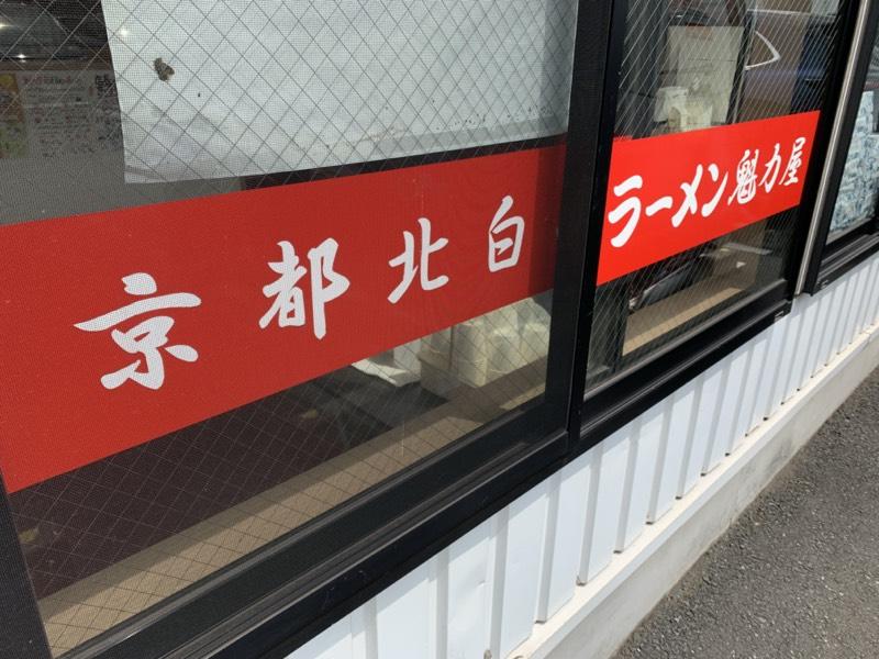 京都白山 ラーメン魁力屋
